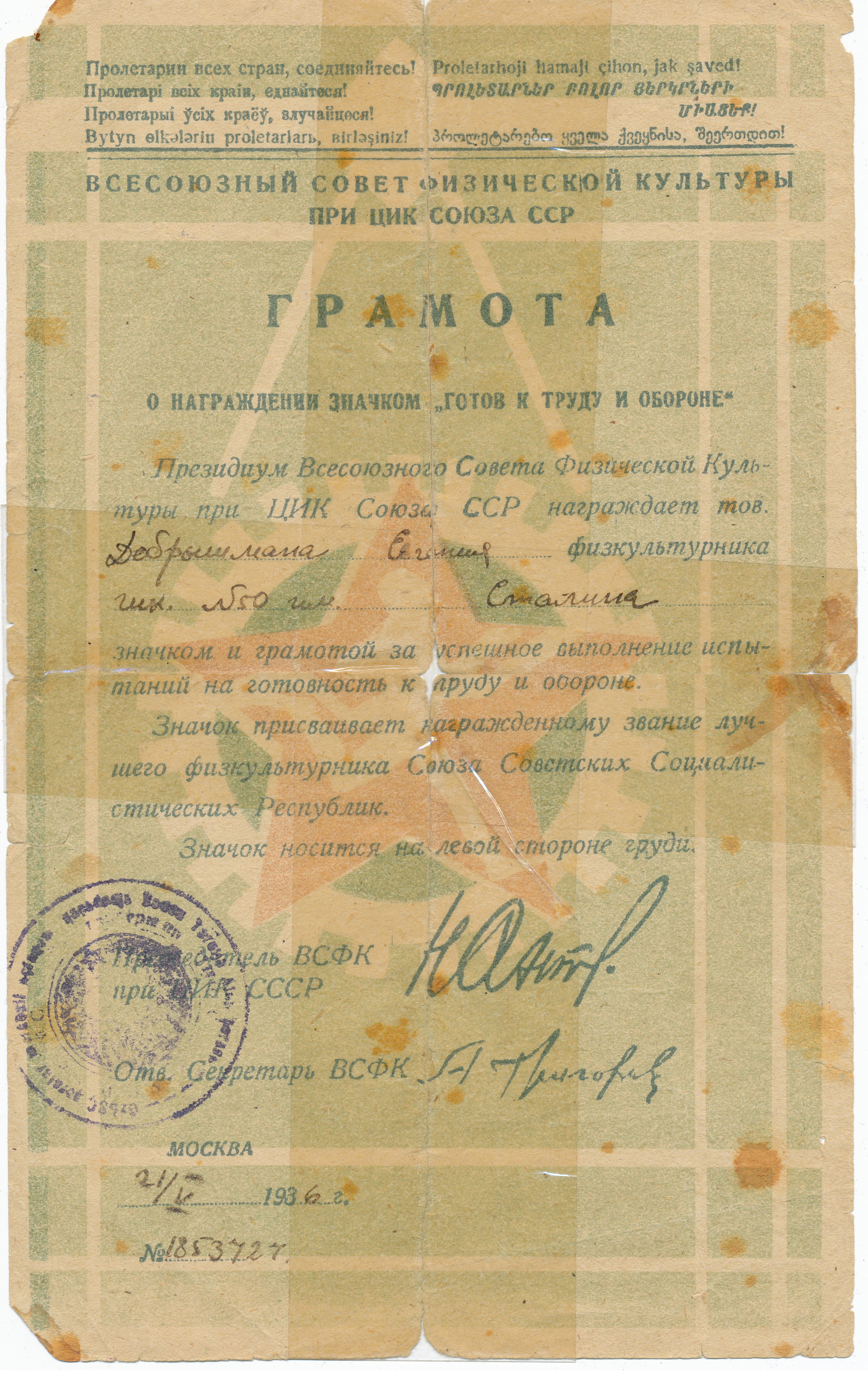pret_pour_le_travail_et_la_defense_de_lurss_-tachkent-_1936_-1