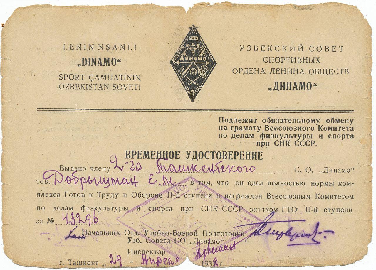 pret_pour_le_travail_et_la_defense_de_lurss_-tachkent-_1938